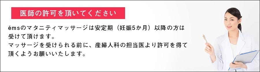 マッサージを受けられる前に、産婦人科の担当医師の許可を頂いてください。