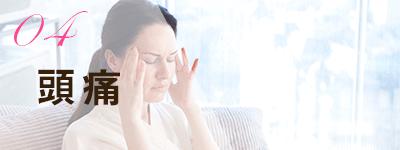 マタニティ症状 頭痛